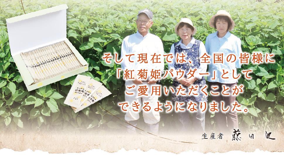 そして現在では、全国の皆様に「紅菊姫パウダー」としてご愛用いただくことができるようになりました。 生産者 前田健