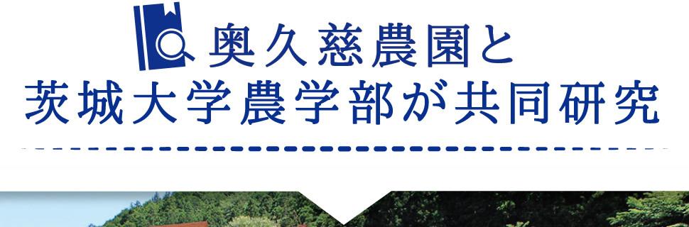 奥久慈農園と茨城大学農学部が共同研究
