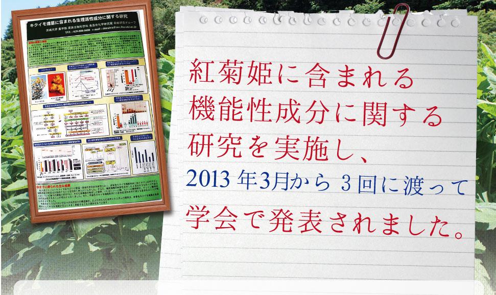 糖化ヘモグロビン「HbA1c」(ヘモグロビンエーワンシー)の抑制効果が実証され、2014年3月の日本農業学会で発表されました。