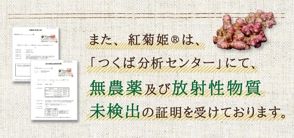 また、紅菊姫®は、「つくば分析センター」にて、無農薬及び放射性物質未検出の証明を受けております。