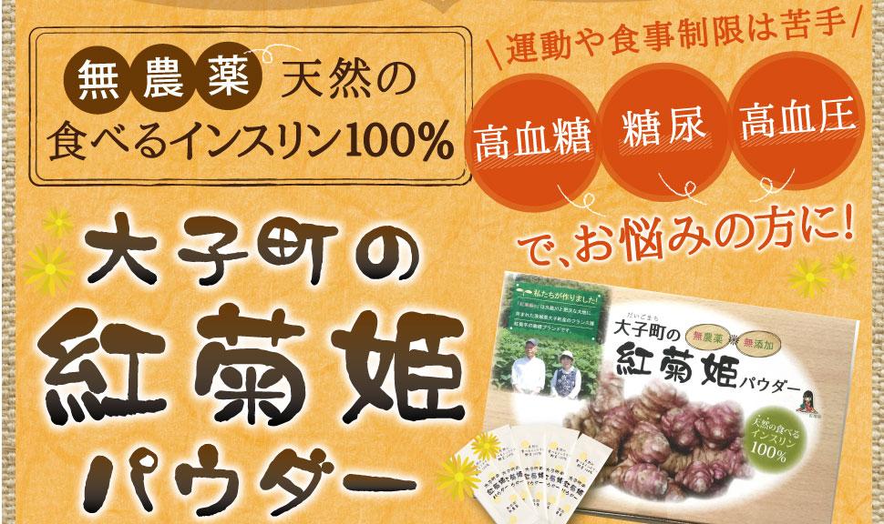 天然の食べるインスリン100% 大子町の紅菊姫パウダー │ 運動や食事制限は苦手 高血糖、糖尿、高血圧でお悩みの方に!