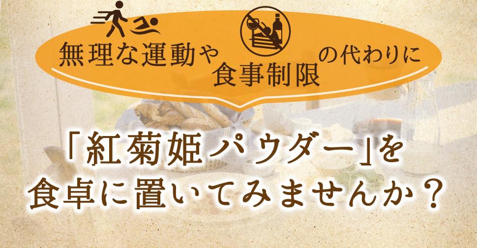 無理な運動や食事制限の代わりに「紅菊姫パウダー」を食卓に置いてみませんか?