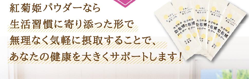 紅菊姫パウダーなら生活習慣に寄り添った形で無理なく気軽に摂取することで、あなたの健康を大きくサポートします!