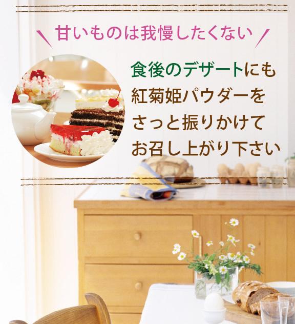 甘いものは我慢したくない 食後のデザートにも紅菊姫パウダーをさっと振りかけてお召し上がり下さい