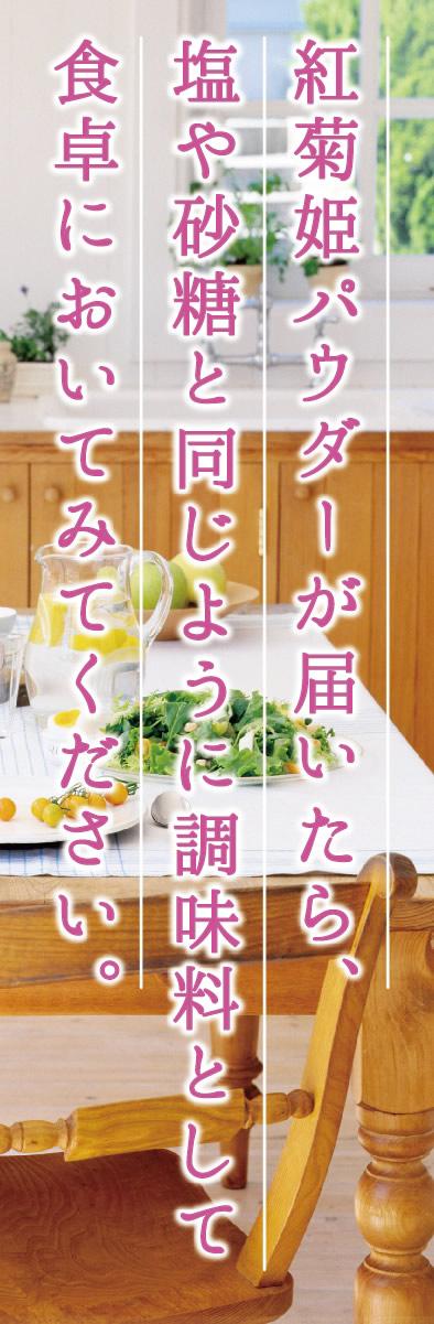 紅菊姫パウダーが届いたら、塩や砂糖と同じように調味料として食卓においてみてください。