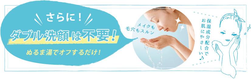 さらに!ダブル洗顔は不要!ぬるま湯でオフするだけ!│保湿成分配合でお肌にやさしい